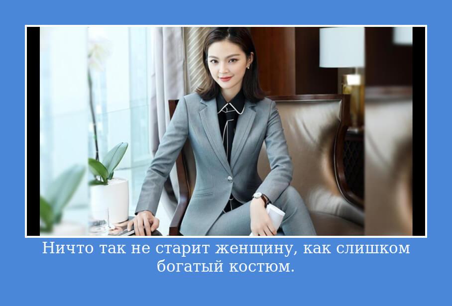 Ничто так не старит женщину, как слишком богатый костюм.