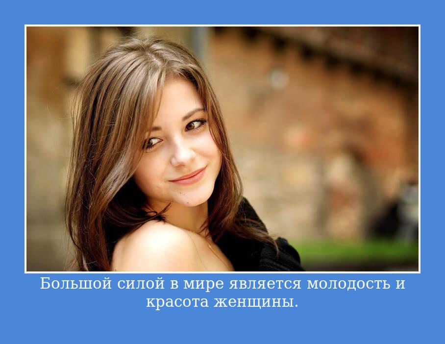 Большой силой в мире является молодость и красота женщины.