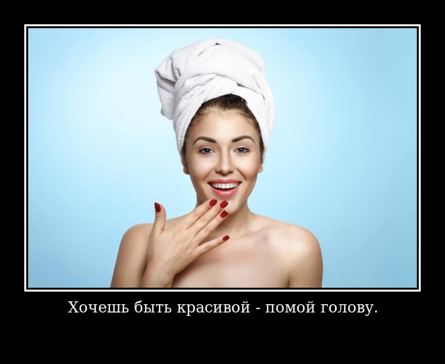 Хочешь быть красивой - помой голову.