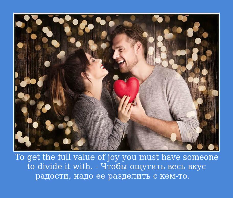 Чтобы ощутить весь вкус радости, надо ее разделить с кем-то.