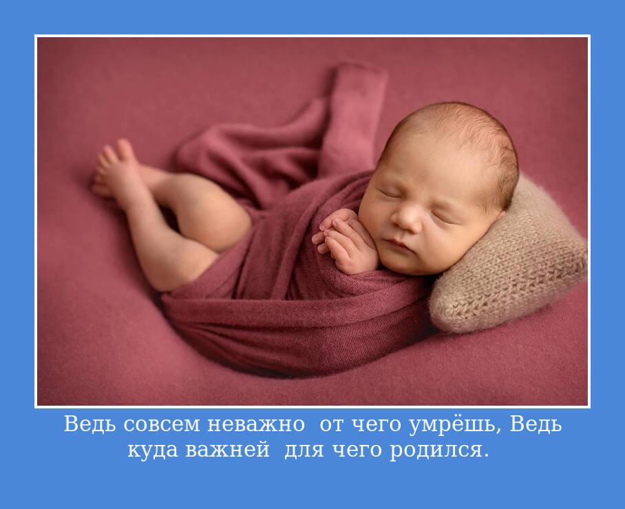 Ведь совсем неважно — от чего умрёшь, Ведь куда важней — для чего родился.