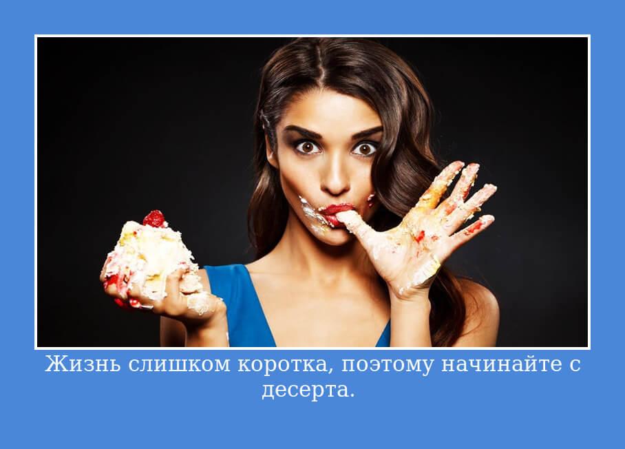 Жизнь слишком коротка, поэтому начинайте с десерта.