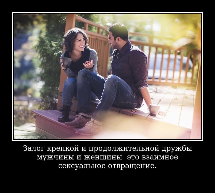 Залог крепкой и продолжительной дружбы мужчины и женщины – это взаимное сексуальное отвращение.