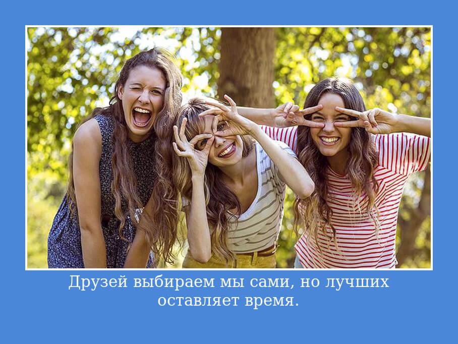 Друзей выбираем мы сами, но лучших оставляет время.
