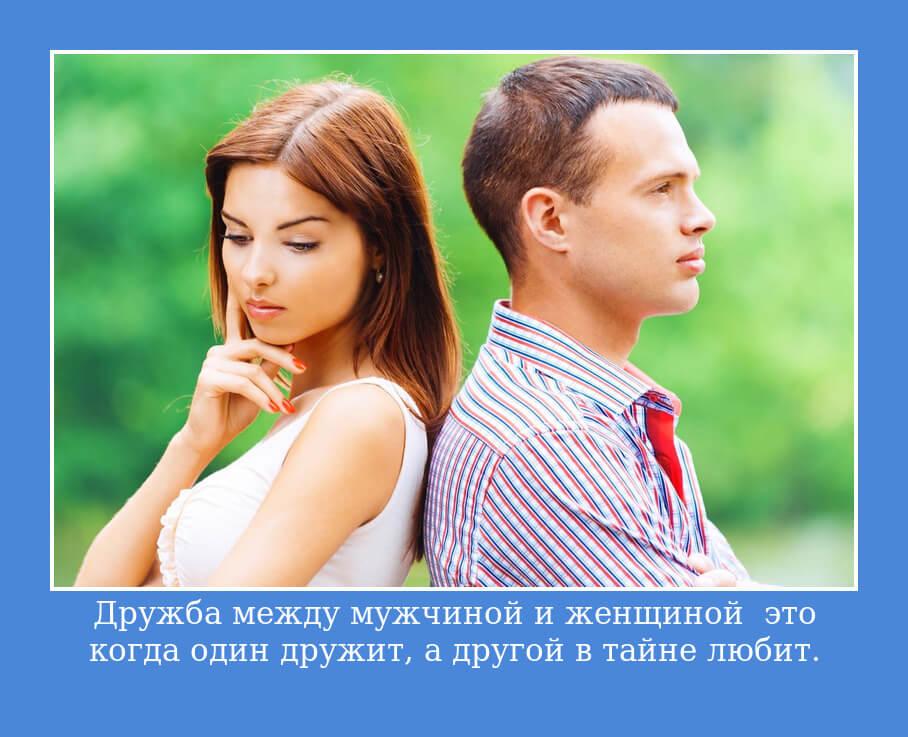 Дружба между мужчиной и женщиной — это когда один дружит, а другой в тайне любит.