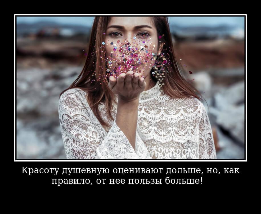 Красоту душевную оценивают дольше, но, как правило, от нее пользы больше!