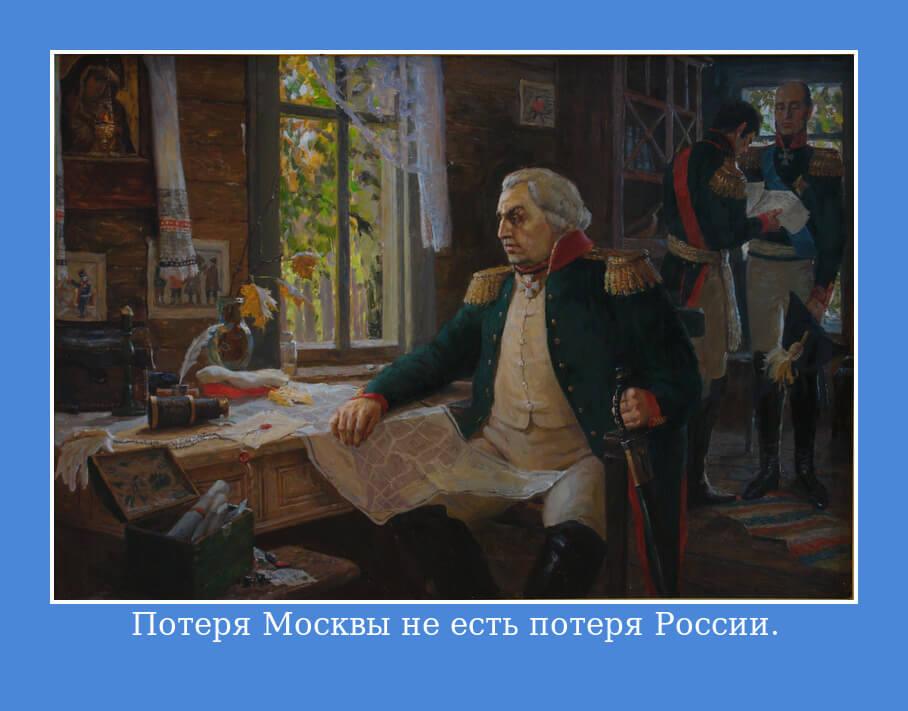 Потеря Москвы не есть потеря России.