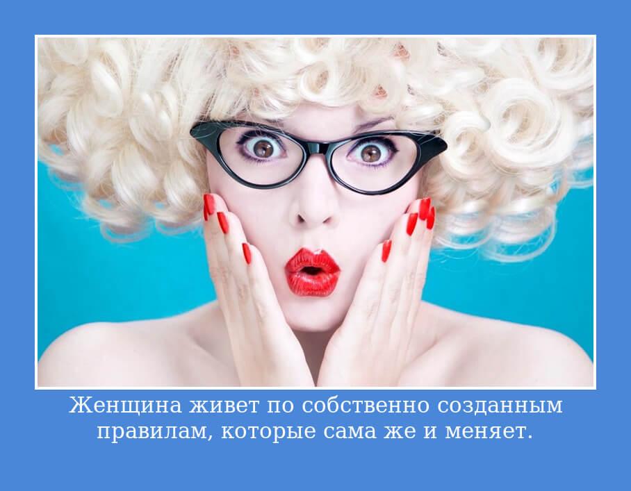 Женщина живет по собственно созданным правилам, которые сама же и меняет.