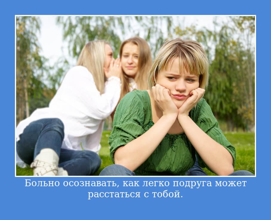 Больно осознавать, как легко подруга может расстаться с тобой.