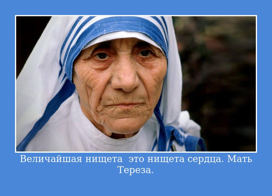 Величайшая нищета — это нищета сердца.
