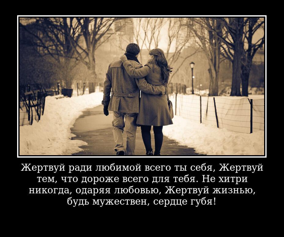 Жертвуй ради любимой всего ты себя, Жертвуй тем, что дороже всего для тебя. Не хитри никогда, одаряя любовью, Жертвуй жизнью, будь мужествен, сердце губя!