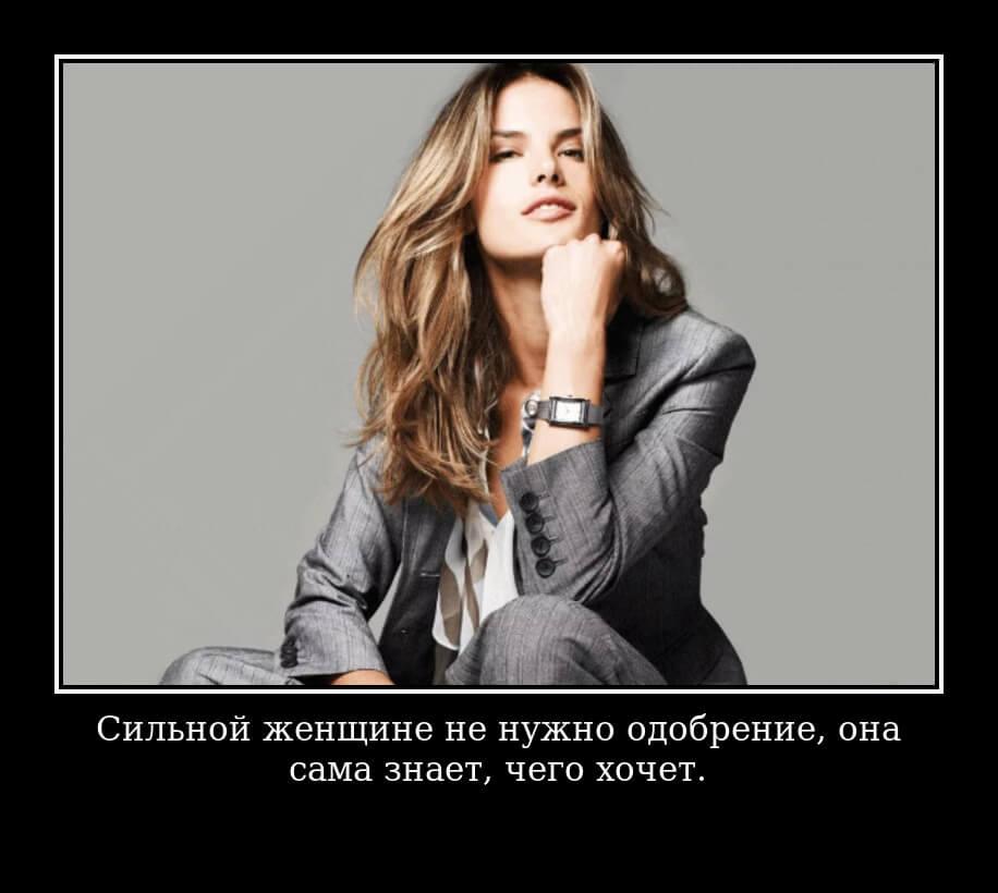 Сильной женщине не нужно одобрение, она сама знает, чего хочет.