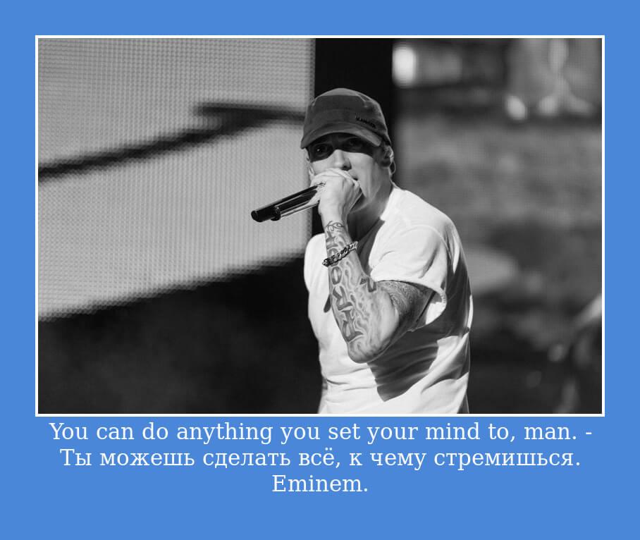 . - Ты можешь сделать всё, к чему стремишься. (Eminem)