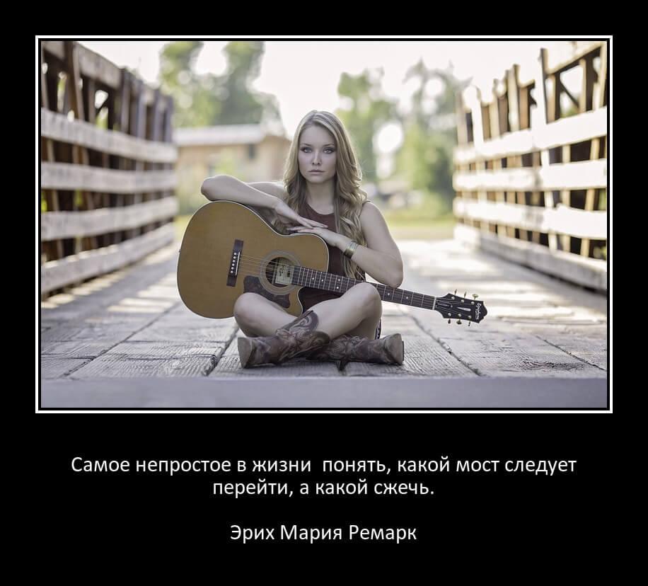 На фото изображена девушка с гитарой на мосту и надпись: Самое непростое в жизни — понять, какой мост следует перейти, а какой сжечь.