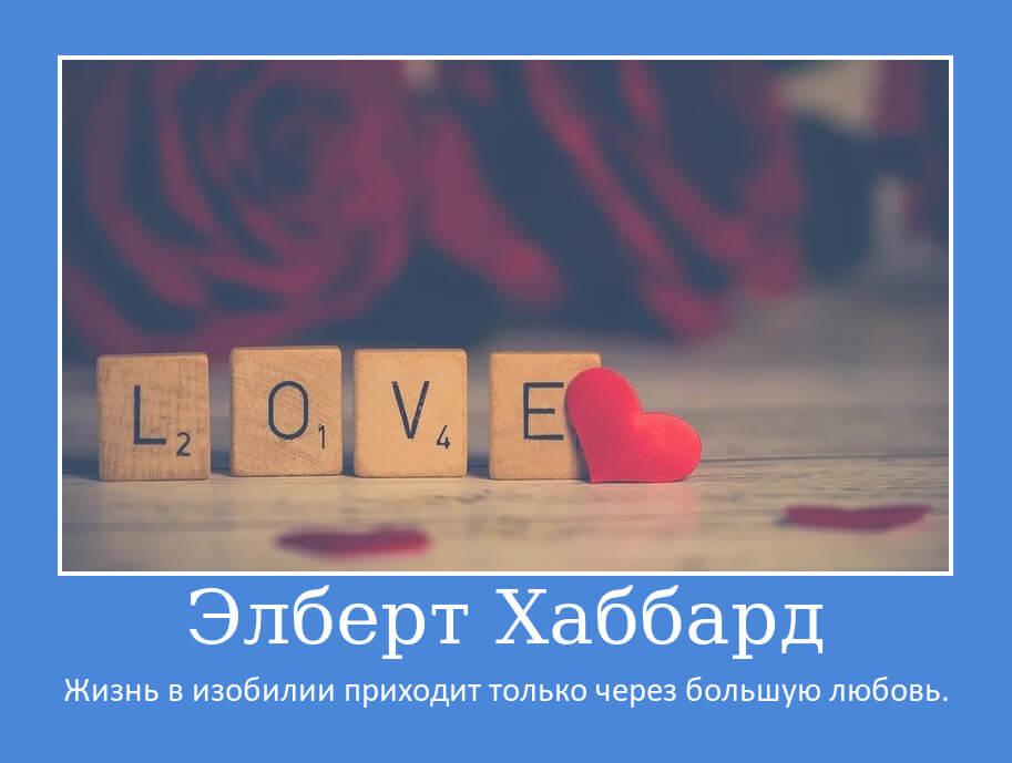 На фото изображена надпись любовь и цитата об этом чувстве.