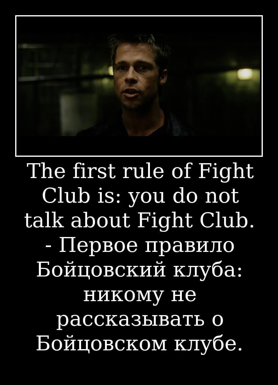 """На фото изображена цитата из книги """"Бойцовский клуб""""."""