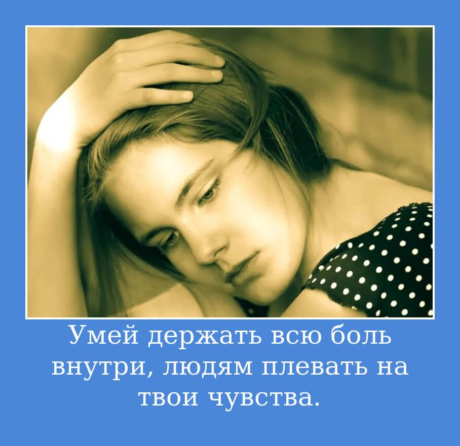 Умей держать всю боль внутри, людям плевать на твои чувства.