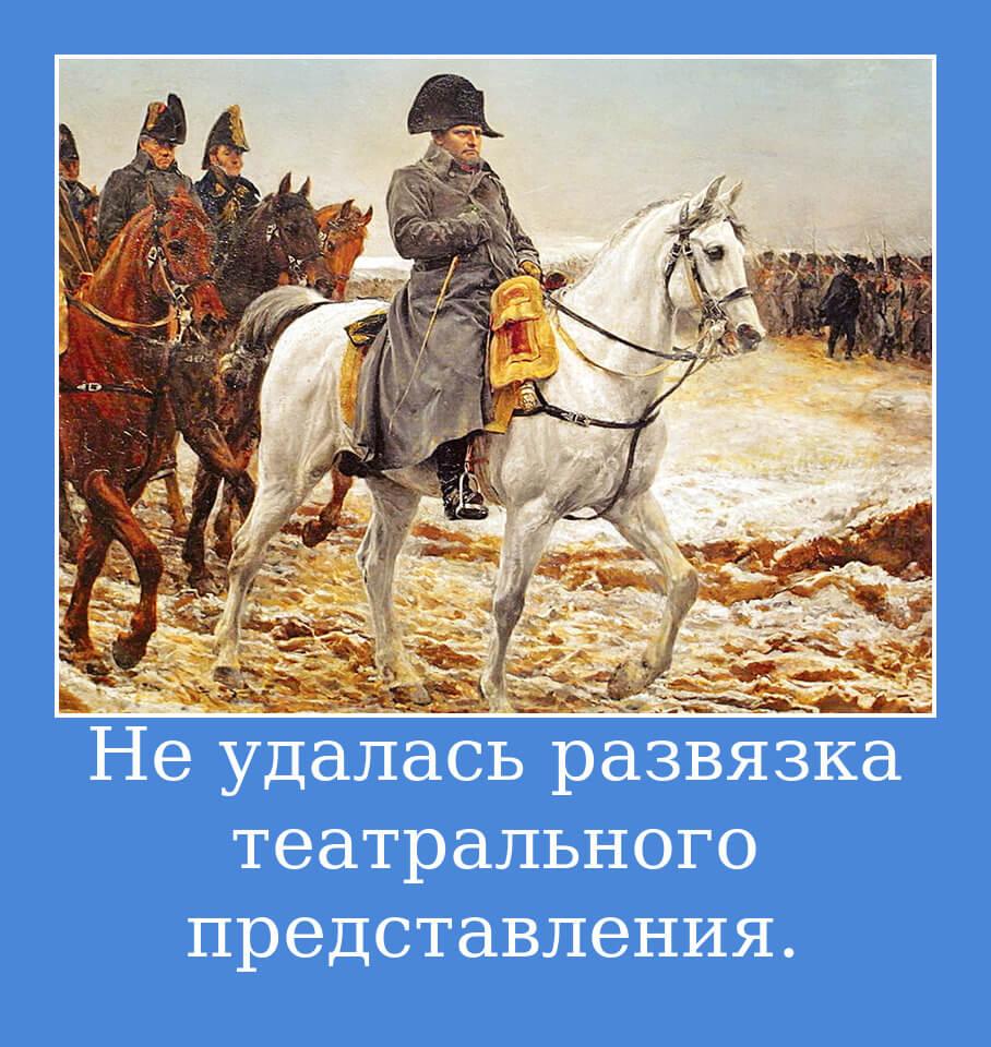 "На фото изображена цитата Наполеона из романа ""Война и мир""."