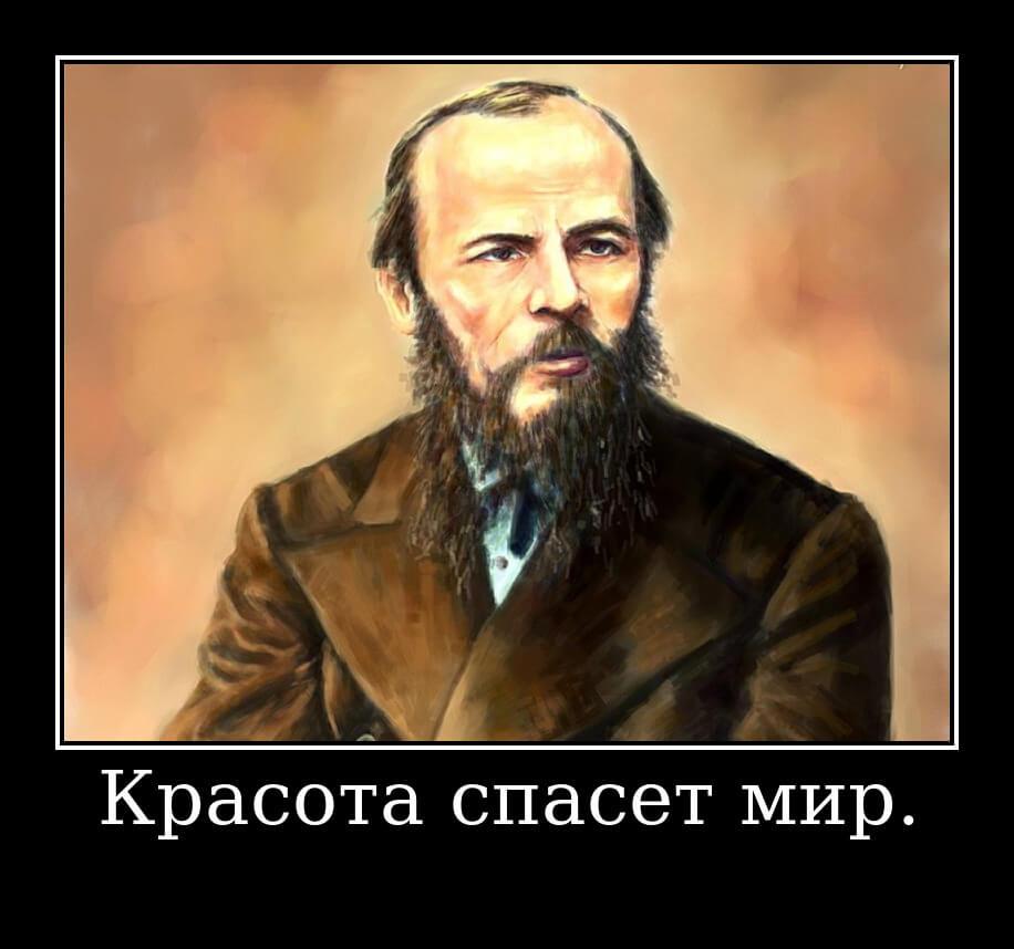 На фото изображена цитата Достоевского о красоте.