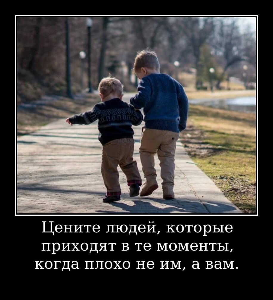Цените людей, которые приходят в те моменты, когда плохо не им, а вам.