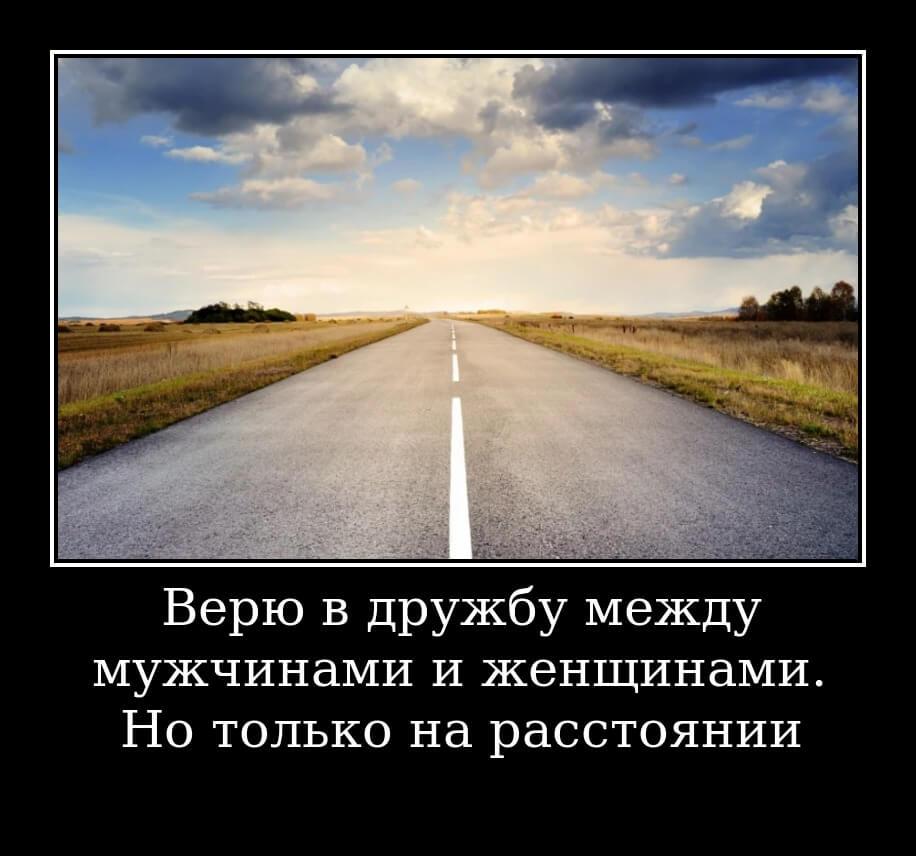 Верю в дружбу между мужчинами и женщинами. Но только… на расстоянии…