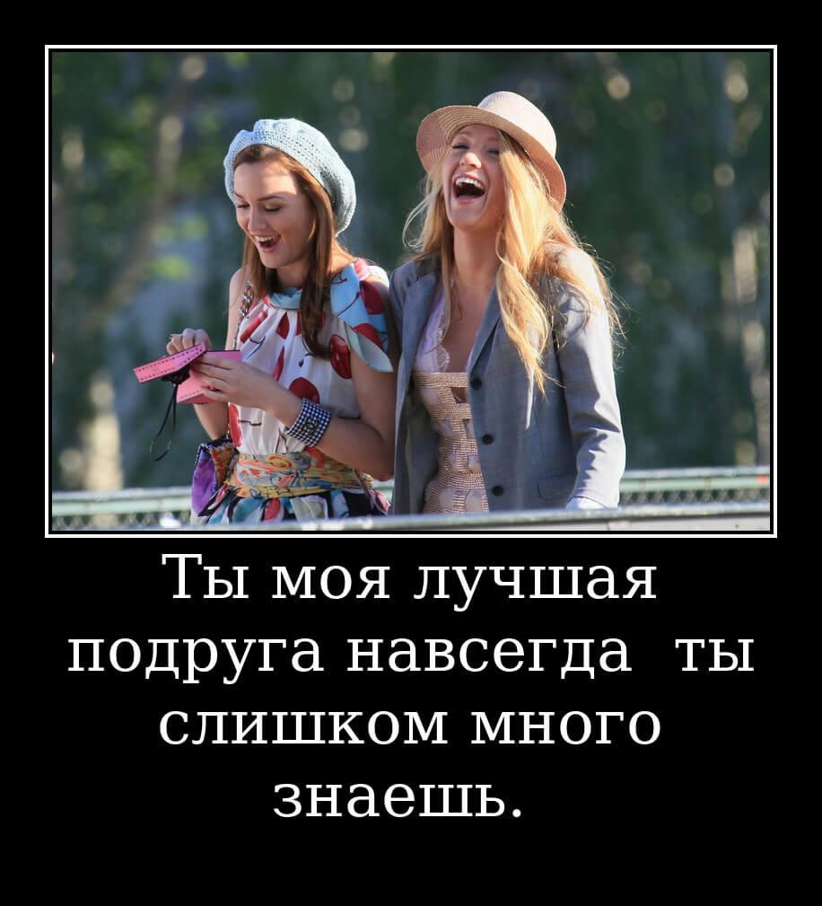 На фото изображена фраза о дружбе женщин.