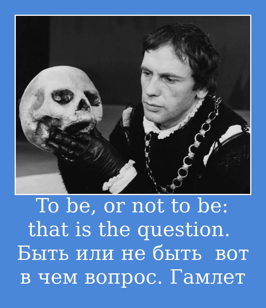 На фото изображена цитата из пьесы Гамлет.