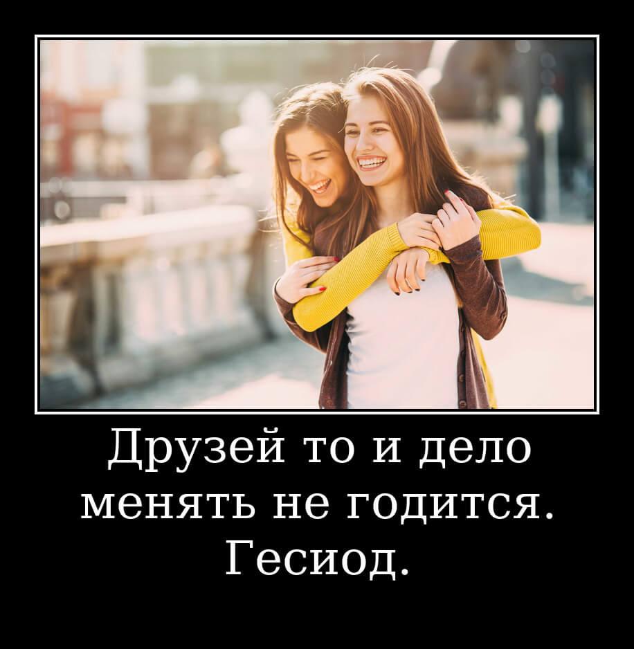 На фото изображена цитата Гесиода о друзьях.