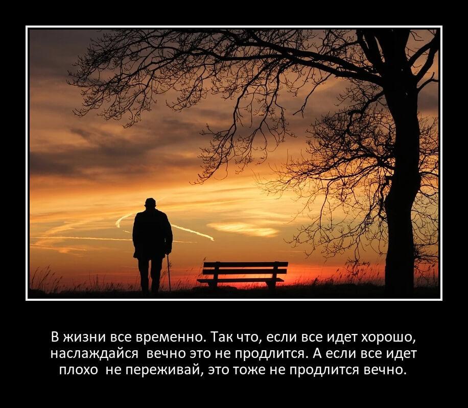 НА фото изображен старик возле лавочки на фоне заката и надпись о вечности.