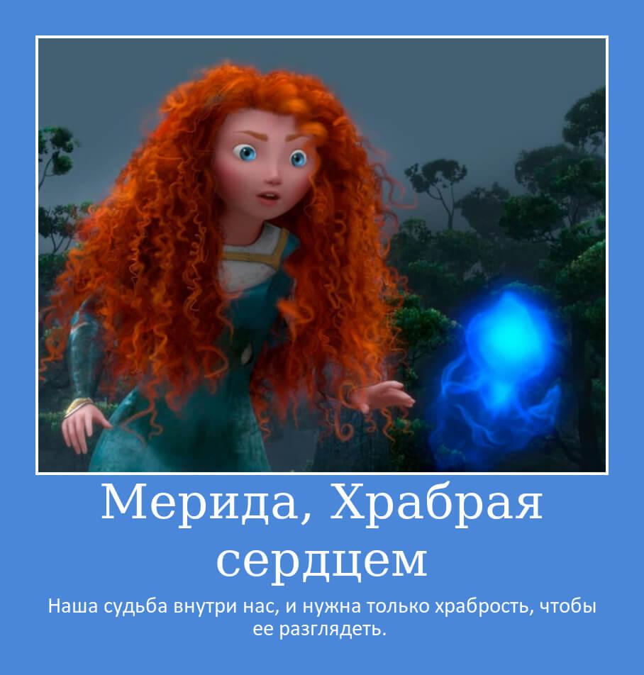Цитата из мультфильма Храбрая сердцем.