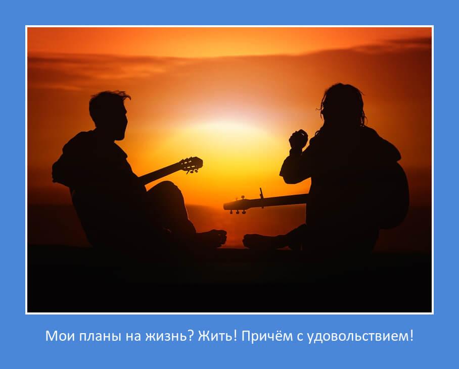 Два гитариста на фоне заката.