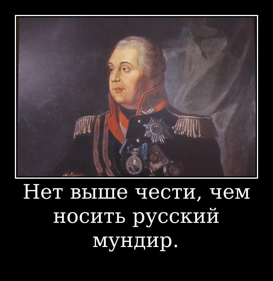 """На фото изображена фраза Кутузова из романа """"Война и мир""""."""