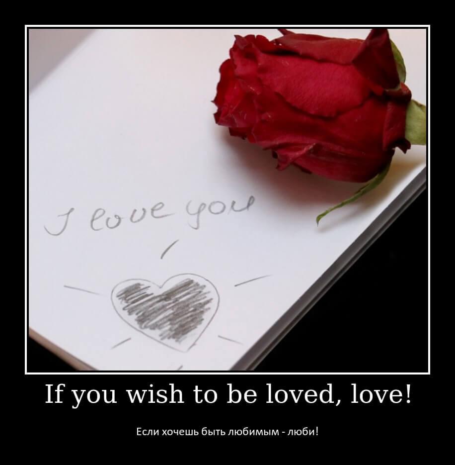 Если хочешь быть любимым - люби!
