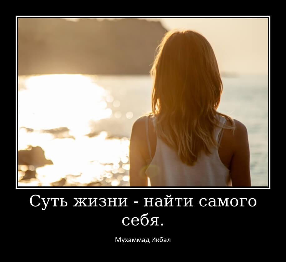 Суть жизни - найти самого себя.