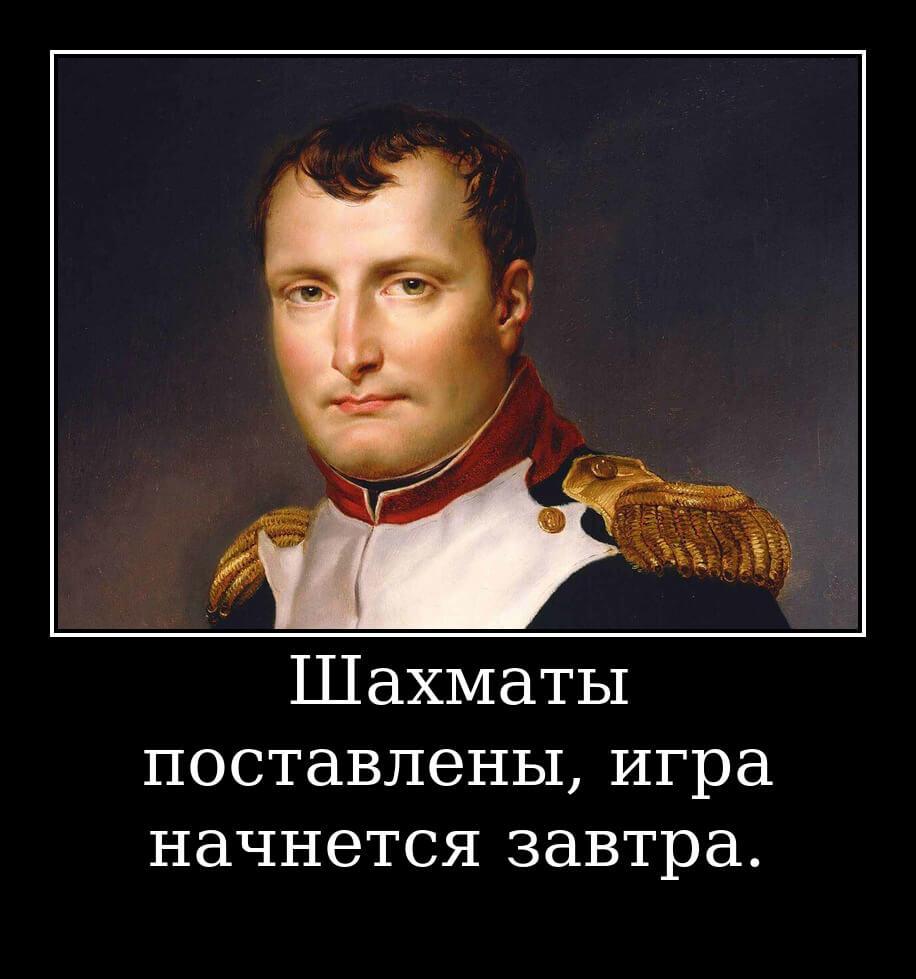 """На фото изображена фраза Наполеона из романа """"Война и мир""""."""