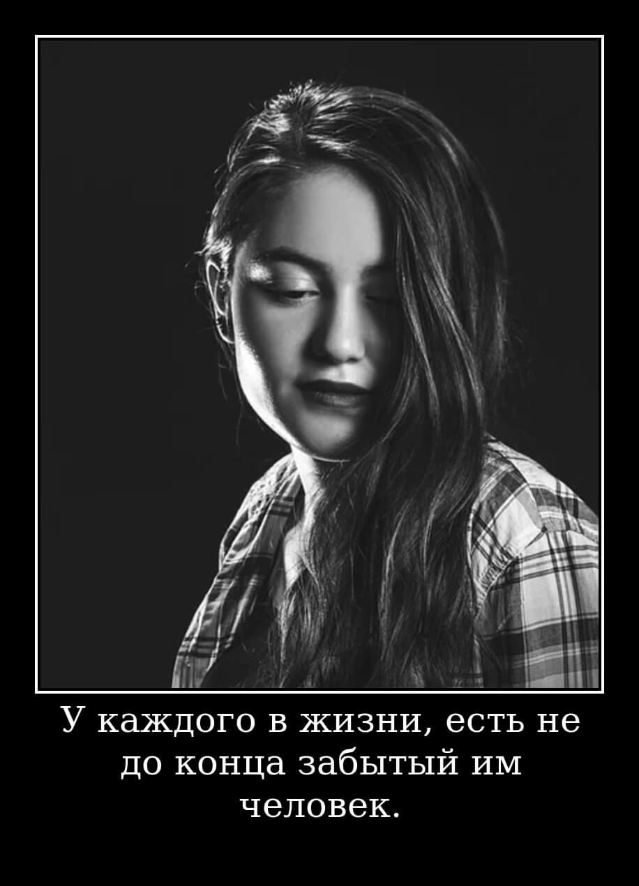 У каждого в жизни, есть не до конца забытый им человек.