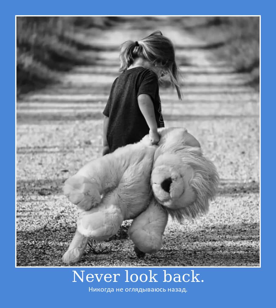 Никогда не оглядываюсь назад.