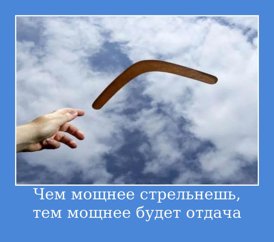 Чем мощнее стрельнешь, тем мощнее будет отдача…