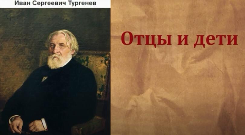"""На фото обложка романа Тургенева """"Отцы и дети""""."""