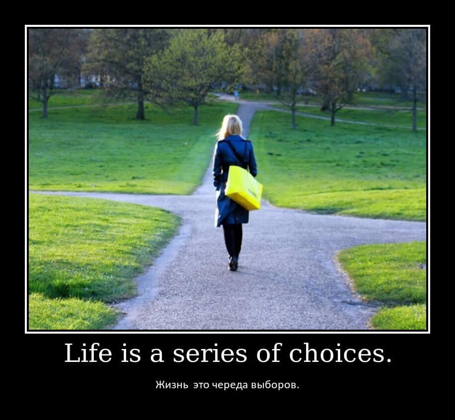 Жизнь — это череда выборов.