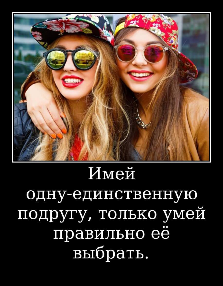 На фото изображена цитата о женской дружбе.