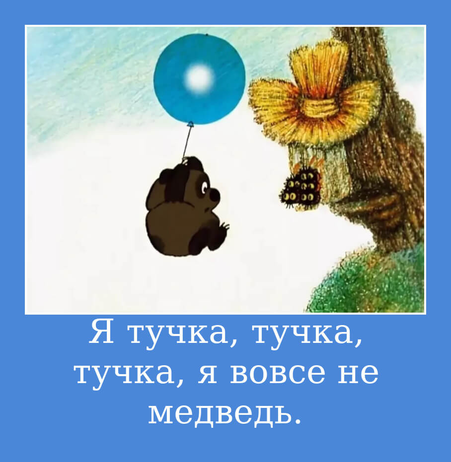"""На фото изображена цитата из мультфильма """"Винни Пух""""."""