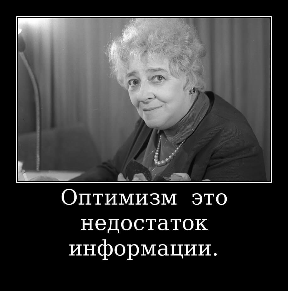 На фото изображена цитата Фаины Раневской.