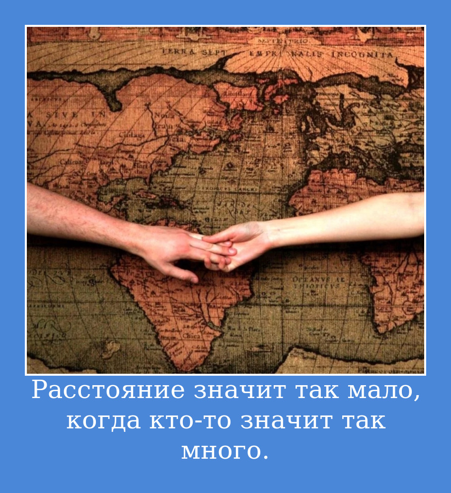 Расстояние значит так мало, когда кто-то значит так много.