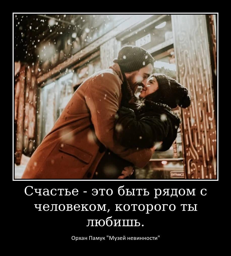 Счастье - это быть рядом с человеком, которого ты любишь.