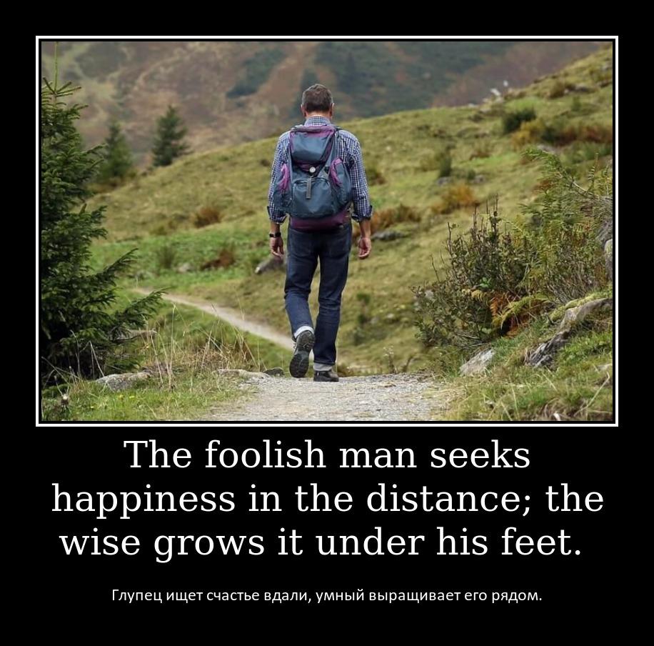Глупец ищет счастье вдали, умный выращивает его рядом.