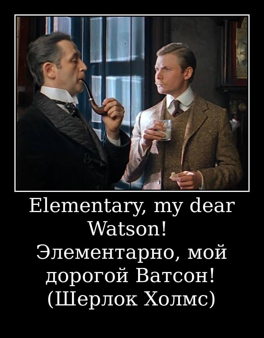 """На фото изображена цитата из книги """"Приключения Шерлока Холмса""""."""