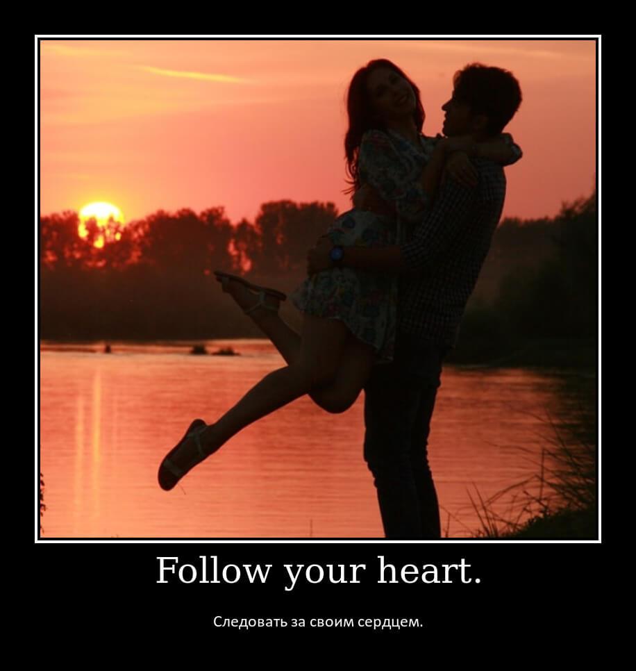 Следовать за своим сердцем.