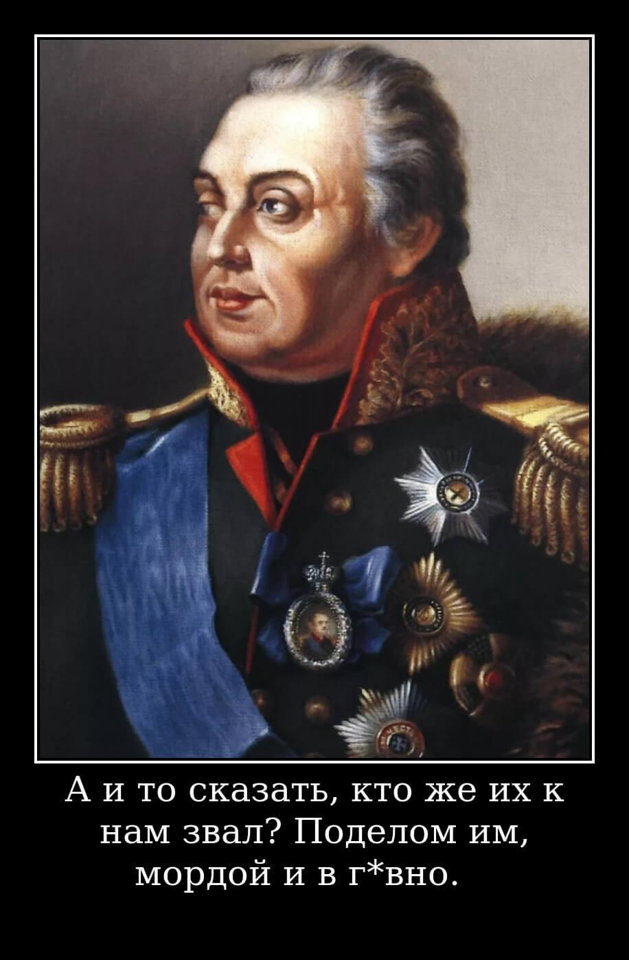 Цитата Кутузова из Война и мир.