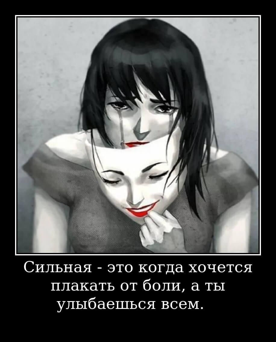 Сильная - это когда хочется плакать от боли, а ты улыбаешься всем.